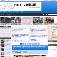 MHF-G 活動記録
