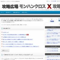 【MHX】モンハンX(モンハンクロス)の攻略広場