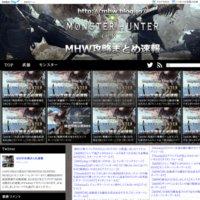MHW攻略まとめ速報-モンスターハンターワールド-