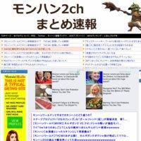 モンハンワールド2chまとめ速報 - MHW攻略